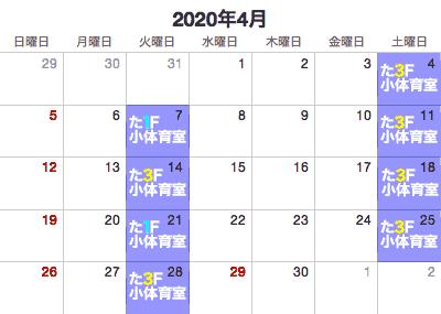 4月(2020年)の練習日予定