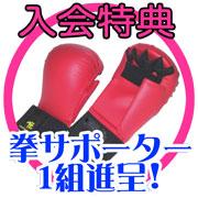 入会特典拳サポーター1組進呈