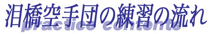 泪橋空手団の練習の流れ
